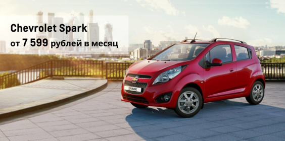 CHEVROLET SPARK от 7 599 рублей в месяц