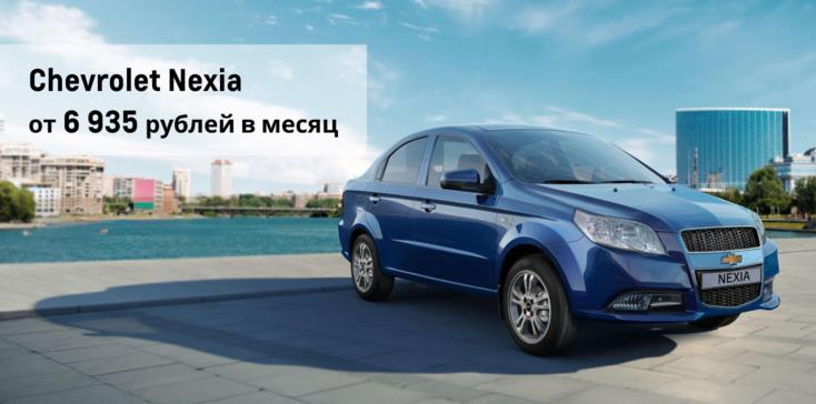 CHEVROLET NEXIA от 6 935 рублей в месяц
